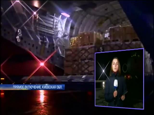 В Киев прибыла гуманитарка Канады (видео)