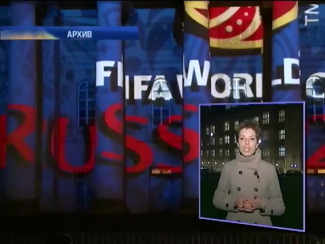 Россия и Катар подкупали ФИФА землей и картинами (видео)