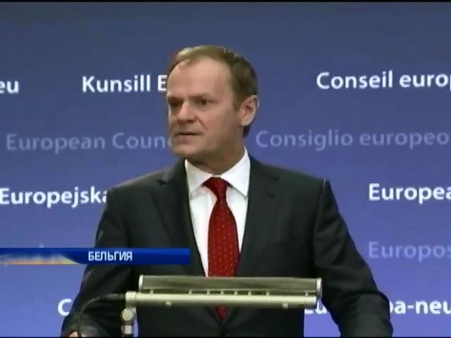Дональд Туск призвал Евросоюз сплотиться (видео)