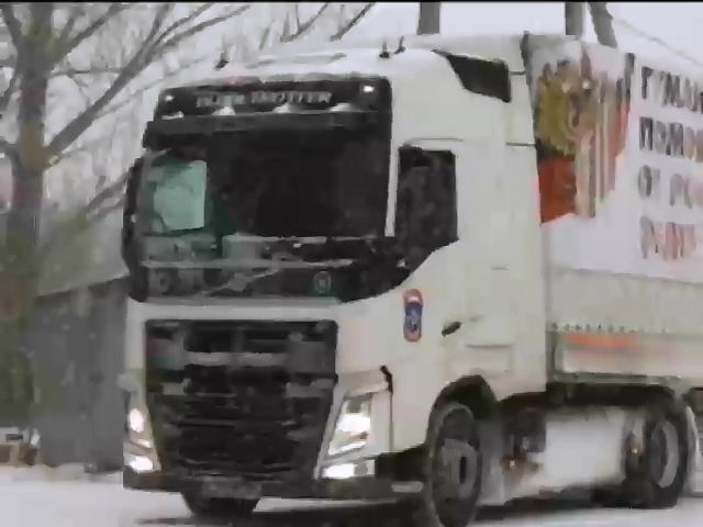 Вантажiвки гумконвою були заповненi снарядами (видео)
