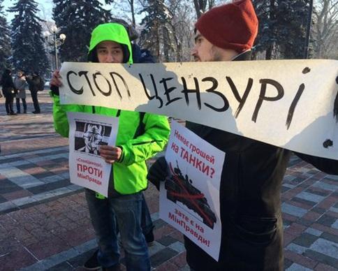 """Под Радой протестуют против """"Министерства правды"""" (фото)"""