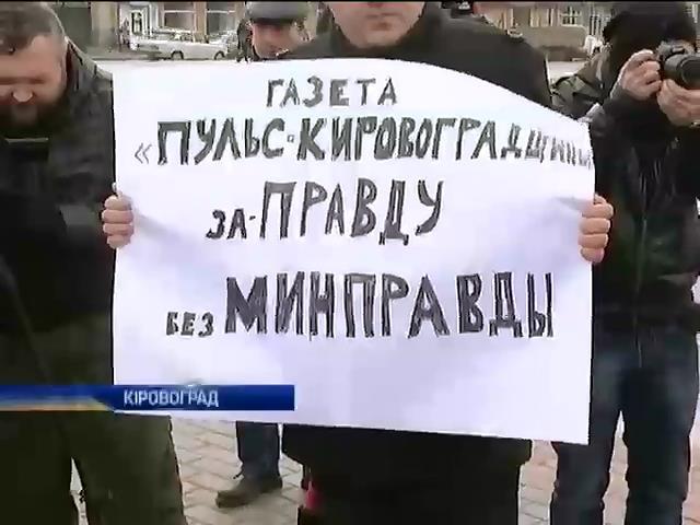 У Кiровоградi протестують проти Мiнiстерства iнформацiйноi полiтики (видео)