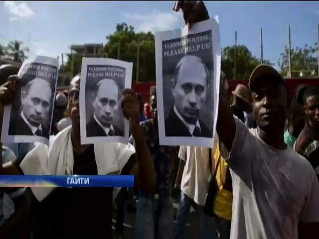 """Гаитяне просят Россию ввести в страну""""зеленых человечков"""" (видео)"""
