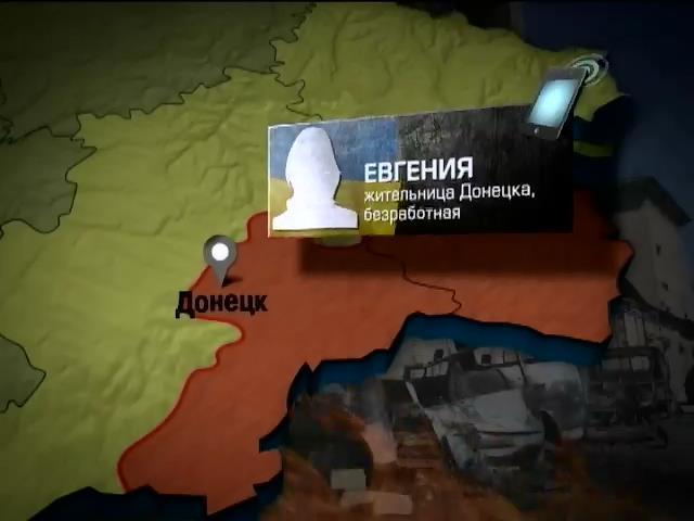 В Донецке люди ждут перемирия (видео)