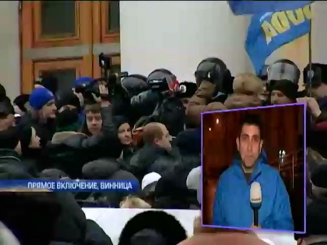В бунту в Виннице привел конфликт облсовета и администрации (видео)
