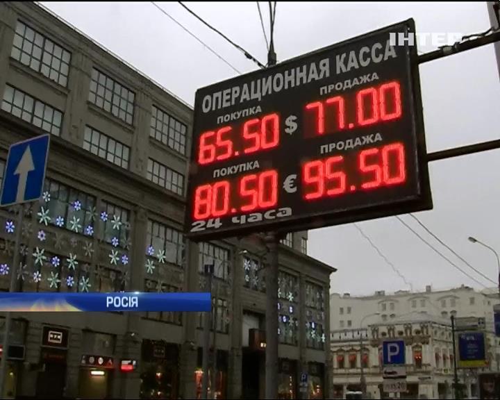 Обмiнники в Москвi бiльше не продають валюту (видео)