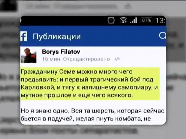 Филатов не осуждает прогулку Семенченко с террористами (видео)