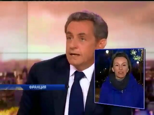 Французы хотят провести праздники с Саркози и Ле Пен (видео)