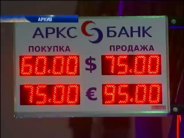 В России доллар вырос до 59 рублей (видео)