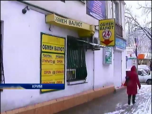 У Криму заборонили гривню (вiдео) (видео)