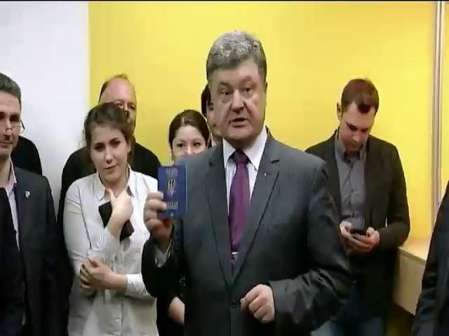 Порошенко стал первым обладателем биометрического паспорта (видео)