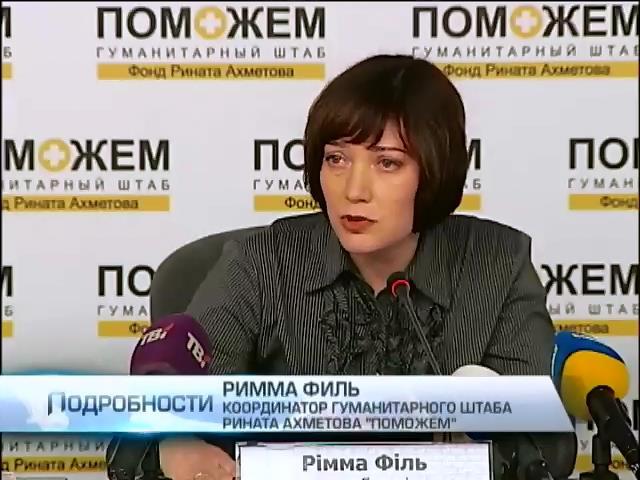 Фонд Ахметова отправил 130 машин гуманитарки на Донбасс (видео)