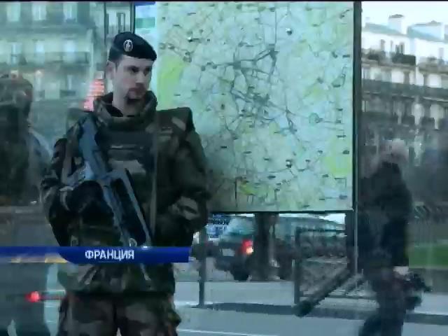 Во Франции на борьбу с террористами выделили полмиллиарда евро (видео)