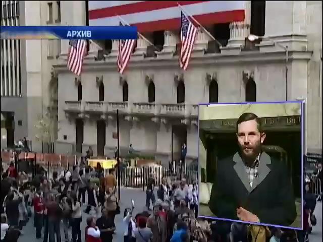 Россияне хотели спровоцировать крах на Уолл-Стрит (видео)