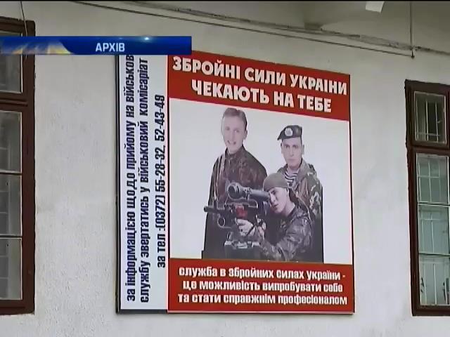Генштаб обмежить права чоловiкiв на виiзд за кордон (видео)