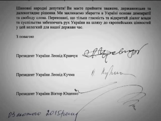 Президенты Украины призывают депутатов не вводить диктатуру (видео)