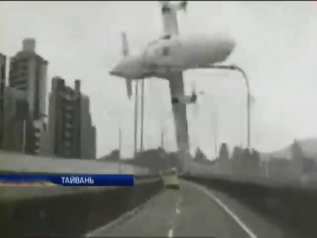 В авiакатастрофi у Тайванi загинуло 19 людей (видео)