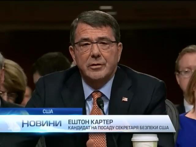 Можливий очiльник Пентагону хоче надати Украiнi зброю (видео)