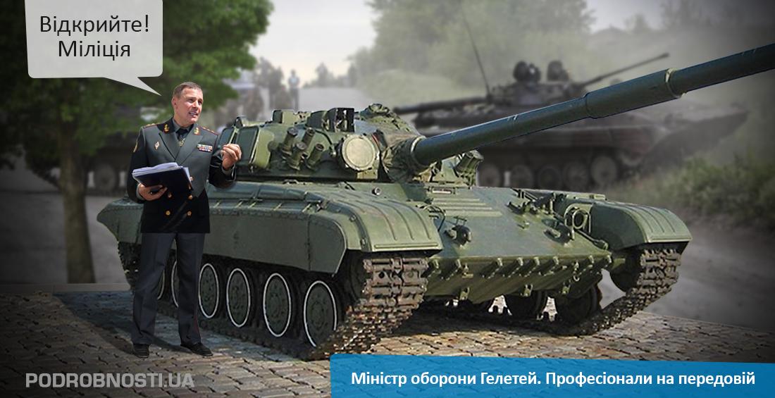 В 2014 году из Госбюджета на потребности армии выделили более 63 миллиардов, - Геращенко - Цензор.НЕТ 9333