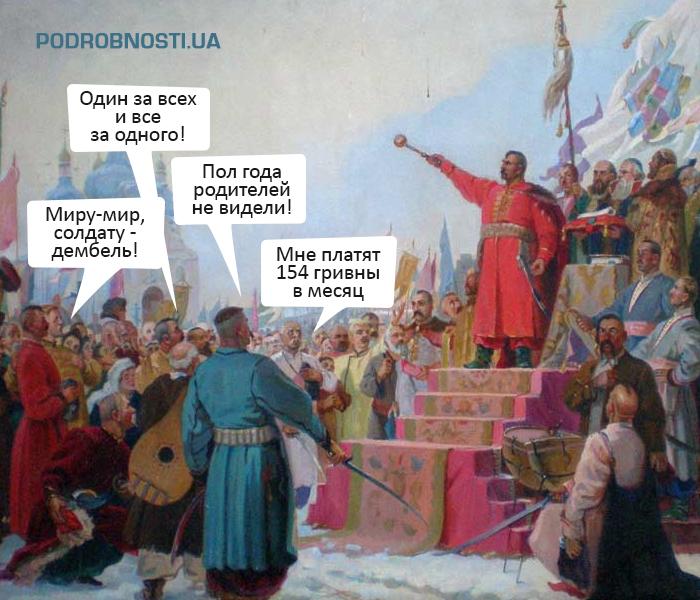 ��� � ��������� �� podrobnosti.ua